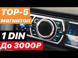 ТОП-5 1DIN магнитол <b>Phantom</b> до 3000 рублей - YouTube