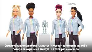 Барби — <b>робототехник</b>   Голос Америки   Видео новости на ...