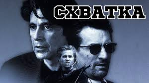 <b>Схватка</b> (1995) «<b>Heat</b>» - Трейлер (Trailer) - YouTube