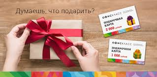 Интернет-магазин ОФИСКЛАСС