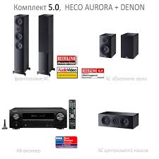 Комплект 5.0, <b>Heco Aurora</b> 700 + Denon AVRX2600H / Аудиофактор