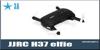 Обзор <b>JJRC H37 Elfie</b>. Складной <b>квадрокоптер</b> для селфи