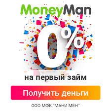 Микрозаймы в MoneyMan   Онлайн Рынок РЕМЗАР