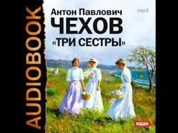 2000490 Аудиокнига. <b>Чехов Антон Павлович</b>. «<b>Три</b> сестры ...