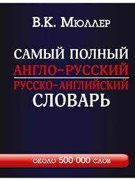 Самый полный <b>англо</b>-<b>русский русско-английский</b> словарь с ...