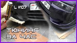 L #107 ТЮНИНГ <b>бампера</b> ЗА ЧАС - YouTube