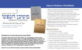mishkan hanefesh customized mishkan hanefesh bulletin from temple isaiah of lafayette ca