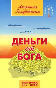 <b>Деньги от</b> Бога — купить в интернет-магазине OZON с быстрой ...