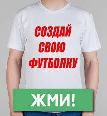 Футболки, майки в Минске на заказ, прикольные, сделать