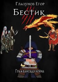 <b>Бестик</b>. <b>Гражданская</b> война (<b>Егор Глазунов</b>) - скачать книгу в FB2 ...