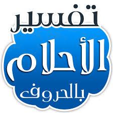 تفاسير الاحلام و الرؤى بالحروف الابجدية العربية المرتبة وفق القرآن الكريم و السنة النبوية