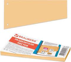 <b>Разделитель Brauberg</b> Трапеция, <b>А4</b>, 225969, оранжевый, 100 шт