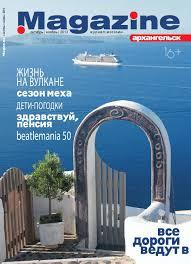 Magazine: Октябрь / October 2013 by Magazine - issuu