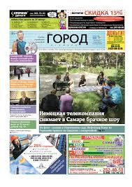Газета «Город-Самара» 035 (105) 60914 by Горoд Самара - issuu