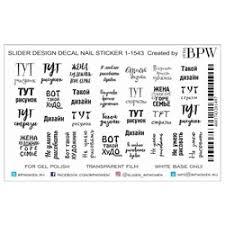 <b>Наклейки</b>, трафареты, фольга для дизайна <b>ногтей</b> — купить на ...