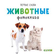 "<b>Книга</b> ""<b>Первые</b> слова. Животные. Фотокнига"" – купить <b>книгу</b> с ..."