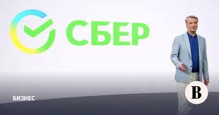 Греф презентовал новый <b>бренд</b> экосистемы «Сбер». Главное ...