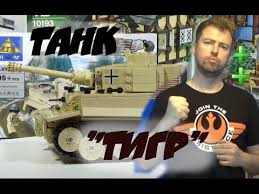 """LEGO совместимый КИТАЙСКИЙ ТАНК """"ТИГР"""" с Алиэкпресс от ..."""
