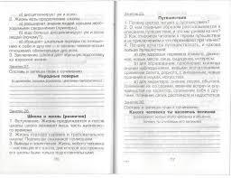 есенина светлана александровна 100 мини сочинений 2 класс