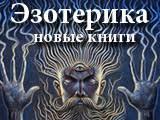 Почтовая рассылка :: Новые книги, эзотерическая ... - Сайт Лотоса