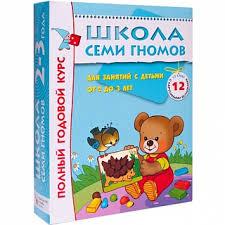 Комплект книг <b>МОЗАИКА</b>-<b>СИНТЕЗ Школа</b> семи гномов 2-3 года ...