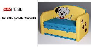 Детские <b>кресла</b>-<b>кровати</b> — Купить детское <b>кресло кровать</b> в ...