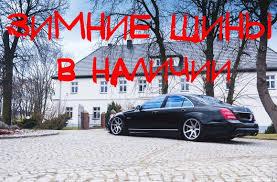 """Cool Wheels""Шины,Диски,Шиномонтаж Тюмень's products – 976 ..."