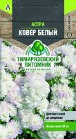 <b>Семена</b> Тимирязевский питомник <b>Астра</b> низкорослая <b>Ковер</b> ...