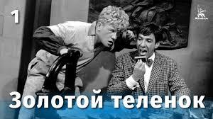Золотой теленок 1 серия (комедия, реж. Михаил Швейцер, 1968 г ...
