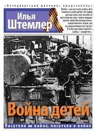 штемлер илья петрович архив