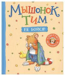 <b>Книга Росмэн</b> казалис А. <b>Мышонок</b> тим. Не Бойся!... - купить ...