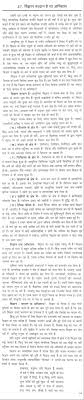 essay on ldquo science blessing or curse rdquo in hindi 00021