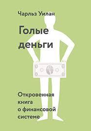 <b>Голые деньги</b>: Откровенная книга о финансовой системе by ...