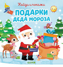 Найди и покажи подарки Деда Мороза - Издательство <b>Clever</b>