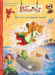 """Книга: """"<b>Робин</b>-кот. Вот кто настоящий герой!"""" - Кристиан ..."""
