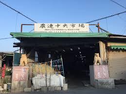 「那覇 農連市場」の画像検索結果