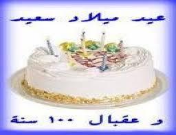 عيد ميلاد سعيد كبير العيلة  Images?q=tbn:ANd9GcRjGPLaYG7Dyd9bmzY3_k2rPBBe9SGz-6PYil5zyJtKoglNDLki