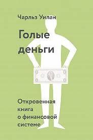 «<b>Голые деньги</b>» читать онлайн книгу автора Чарльз Уилан на ...