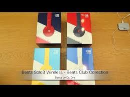 <b>Beats</b> by Dr. Dre「<b>Beats Solo3 Wireless</b> - <b>Beats Club</b> Collection」の ...