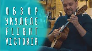 Электроакустическая <b>укулеле Flight Victoria</b> | gitaraclub.ru ...