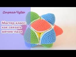 Мастер класс:<b>развивающий</b> мячик-головоломка.How to crochet ...