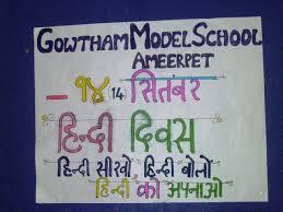 hindi diwas   hindi day hindi essay  short speech for school    hindi diwas   hindi day hindi essay  short speech for school children free download