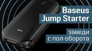 Обзор <b>Baseus</b> Jump Starter: с пол-оборота - пусковое <b>устройство</b> ...