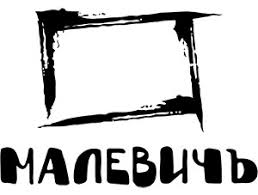 <b>МАЛЕВИЧЪ</b> в Передвижнике