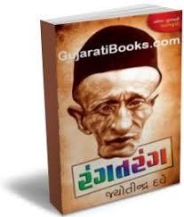 Jyotindra Dave - GujaratiBooks.com - rang_tarang_3525
