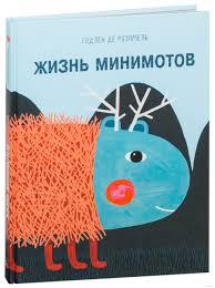 «<b>Жизнь минимотов</b>» Годлен де Розамель - купить книгу «Жизнь ...