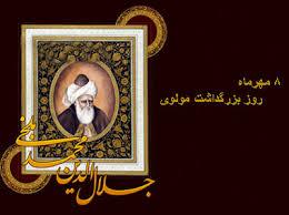 Image result for بزرگداشت شمس