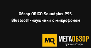 Обзор <b>ORICO Soundplus</b> P9S. Bluetooth-<b>наушники</b> с микрофоном ...