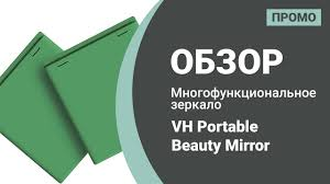 Многофункциональное <b>зеркало VH Portable</b> Beauty <b>Mirror</b> (M01 ...