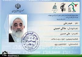 Image result for ‫بسیج‬‎
